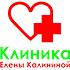 Клиника Елены Калининой